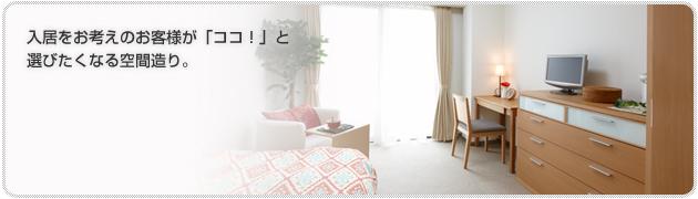 入居をお考えのお客様が「ココ!」と選びたくなる空間造り。