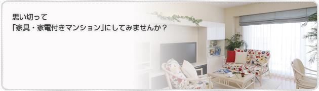思い切って「家具・家電付きマンション」にしてみませんか?