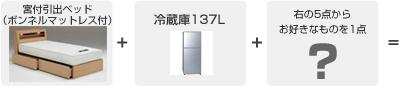 2.宮付引出ベッド・冷蔵庫の2点+右のお好きな商品どれでも1点